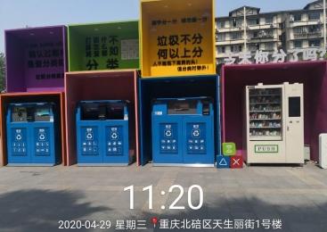 粤能分类垃圾箱亮相重庆北碚区天生丽街一号楼