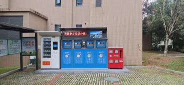 粤能智能垃圾分类回收箱,来自湖南怀化客户的见证分享