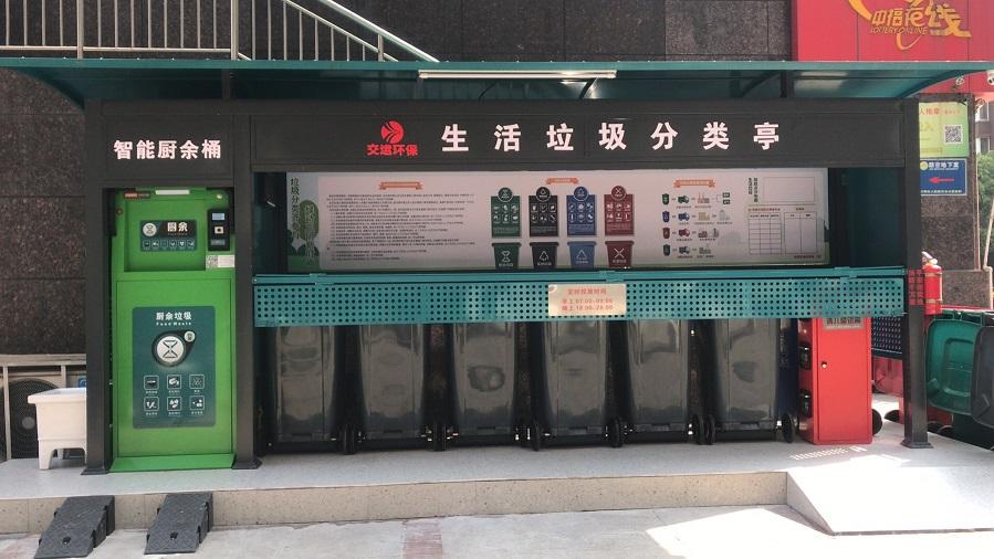 智能垃圾分类 推动再生资源回收分捡中心的建设新标准