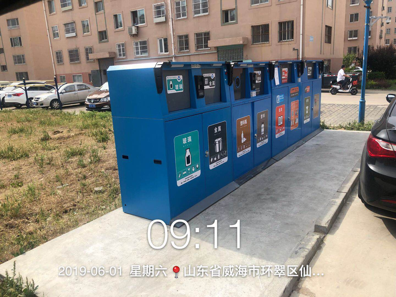 智能分类回收箱YS-11SHFJH