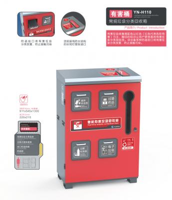 深圳智能垃圾桶厂家