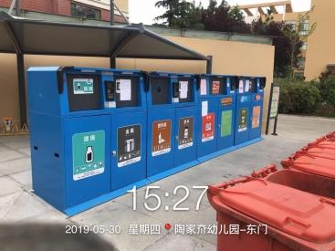智能垃圾分类桶YSR-11JGYY