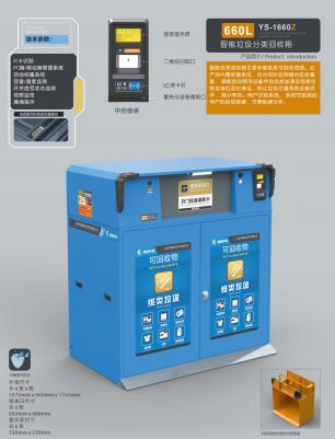 智能分类回收箱YS-1660