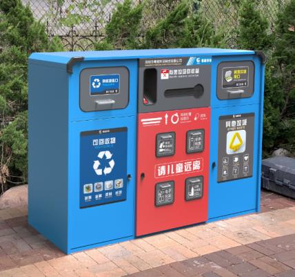 智能分类回收箱YS-1480H