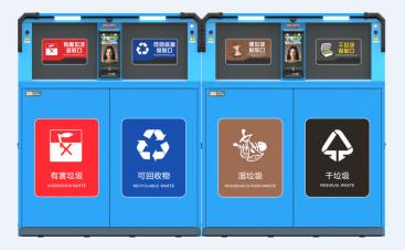 智能分类回收箱1