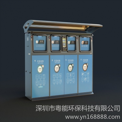 厂家直供粤能智能分类公用垃圾桶