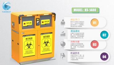 防毒防污染口罩智能垃圾分类回收箱