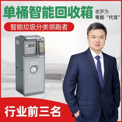 AI人脸刷卡积分单桶智能回收箱