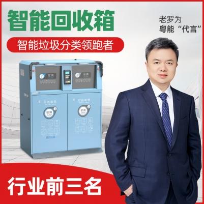 AI智能刷卡积分智能回收箱