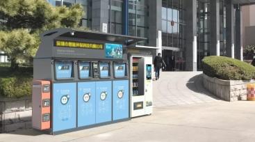 四分类有害兑换一体机智能回收箱