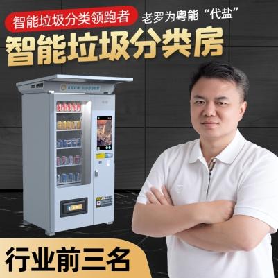 多功能智能垃圾分类房积分兑换一体机