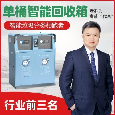 AI大容量单桶人脸刷卡智能垃圾分类回收箱