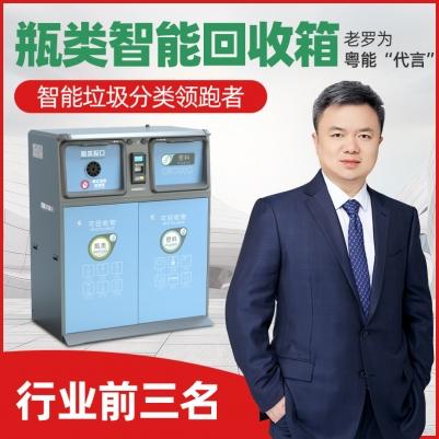 AI人脸IC卡大体积瓶类智能垃圾分类回收箱