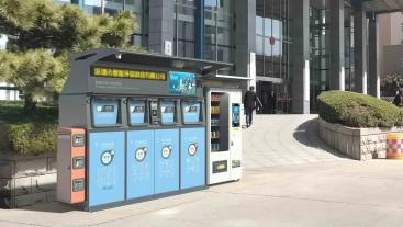 园区办公楼四分类有害回收箱兑换一体机