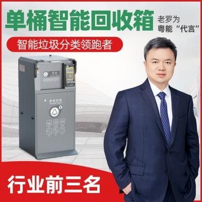 光伏一体省电安全单桶智能回收箱