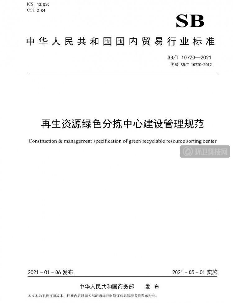 商务部发布《再生资源绿色分拣中心建设管理规范》(SB/T 10720-2021)