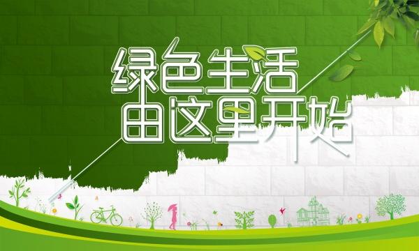绿色低碳生活