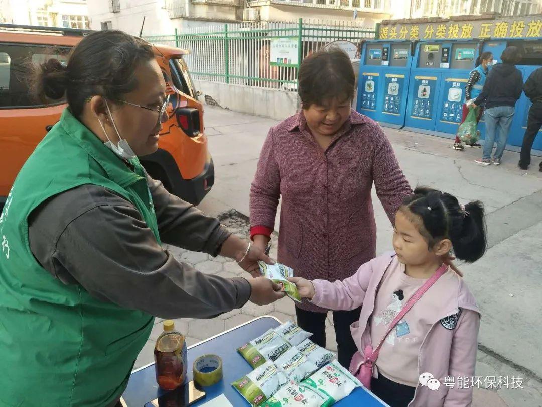 粤能环保科技创先